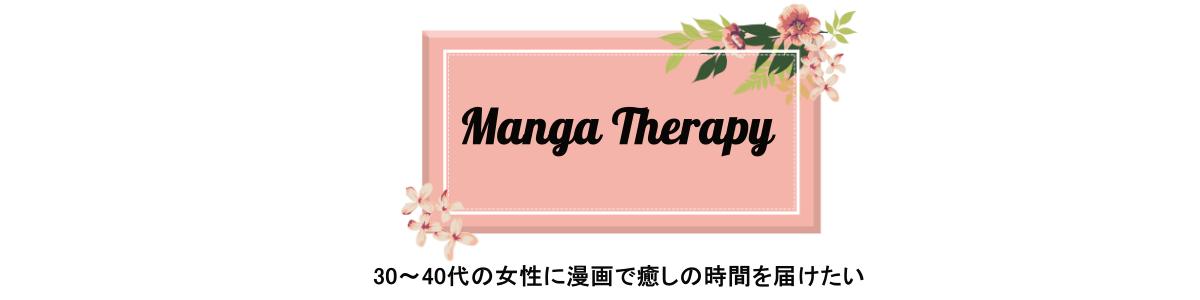 マンガセラピー(Manga Therapy)