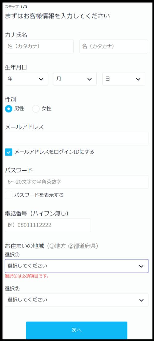 U-NEXT申込フォーム