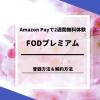 FODプレミアム登録方法と解約方法