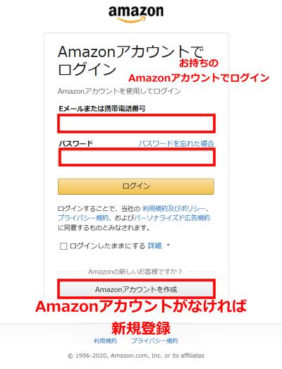 FODプレミアム登録画面Amazonアカウントで登録