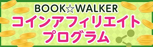BOOK WALKERのコインアフィリエイト