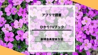 ひかりTVブック新規会員登録