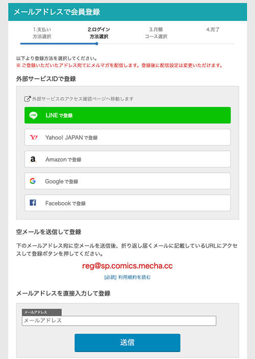 めちゃコミック会員登録のログイン方法選択画面