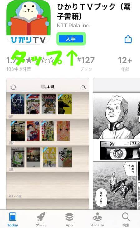 ひかりTVブック電子書籍をアプリで読む方法