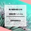 漫画全巻ドットコム新規会員登録方法解説