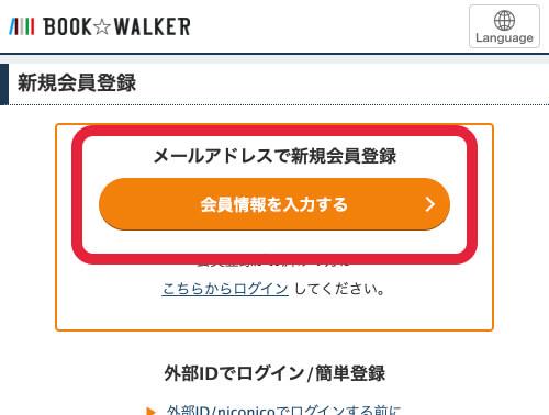 BOOKWALKERの新規登録方法と漫画のアプリなし&アプリでの読み方