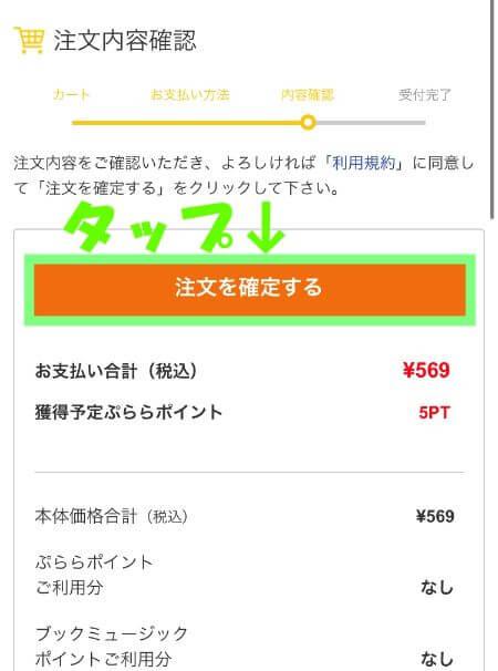 ひかりTVブック電子書籍の購入方法