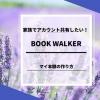 BOOK WALKER の家族アカウント共有は可能?