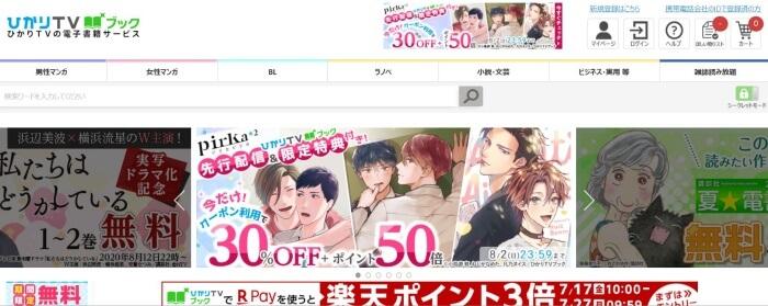ひかりTVブックトップページ