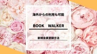 Bookwalker登録