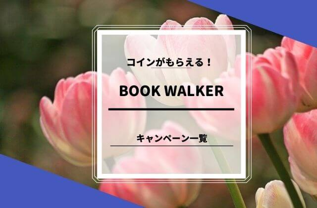 BOOK WALKERのコインキャンペーン