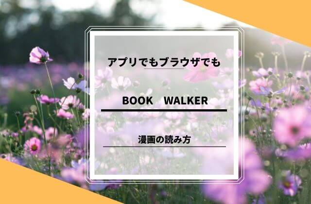 BOOKWALKERの漫画の読み方