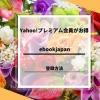 ebookjapan 登録方法