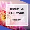BOOK WALKERの漫画読み放題サービス