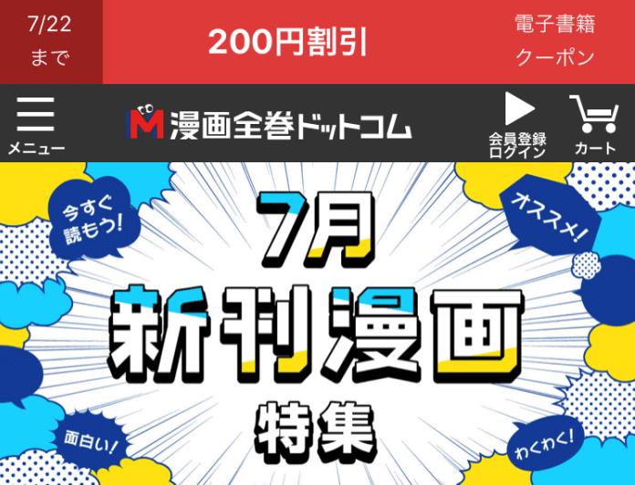 漫画全巻ドットコムトップページ