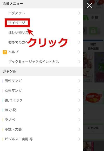 ひかりTVブックマイページ