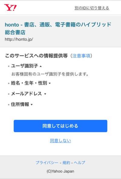 Honto登録