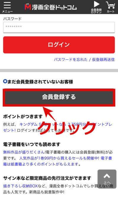 漫画全巻ドットコム新規会員登録方法