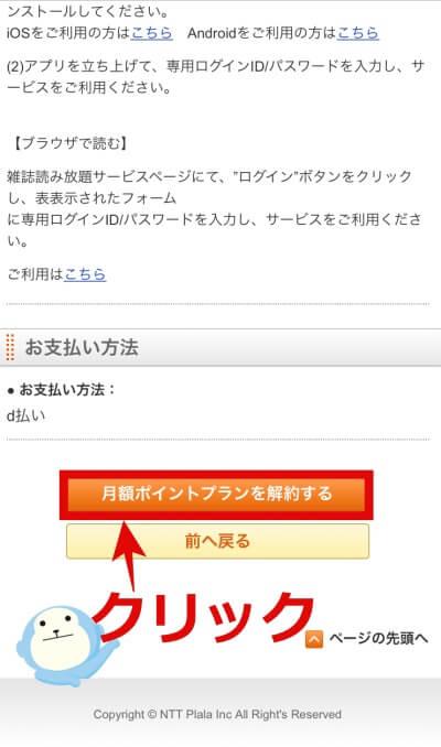 ひかり tv 解約 【図解】ひかりTVブックの月額プラン退会方法(解約方法)と注意点、...