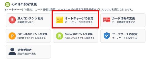Renta!の解約、退会方法