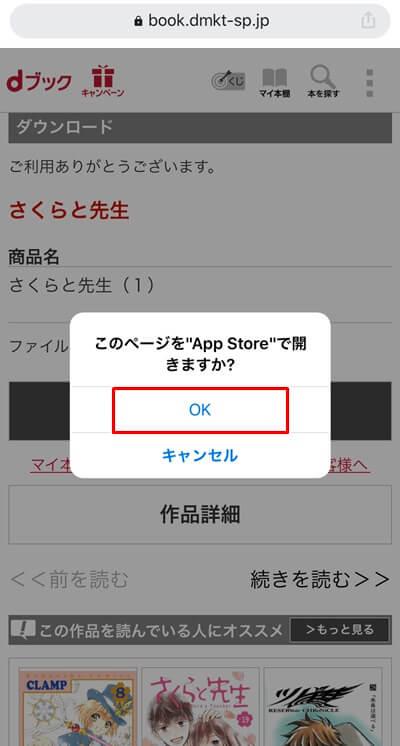 dブックアプリのダウンロード