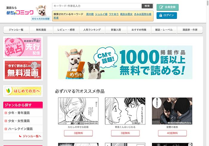 めちゃコミックのトップページ画像