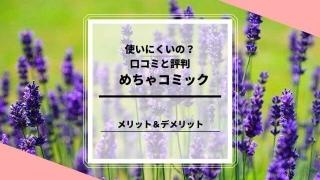 めちゃコミック口コミ評判