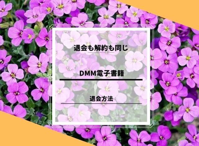 DMM電子書籍 退会方法