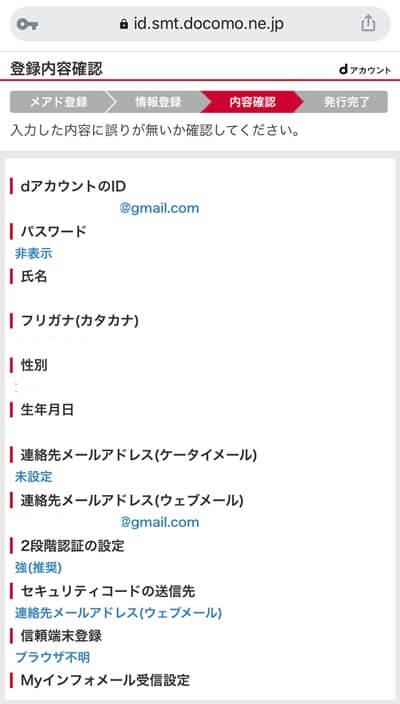dブックの新規会員登録方法