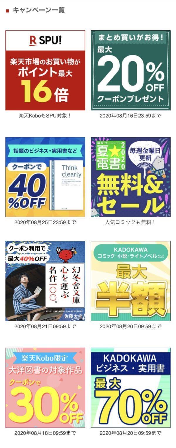楽天Koboのキャンペーン