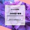 DMM電子書籍 口コミ評判
