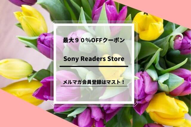 Sony Readers Store お得なクーポン