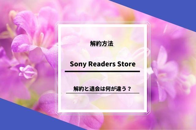 Sony Readers Store 解約方法