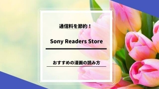 Sony Readers Store 漫画の読み方