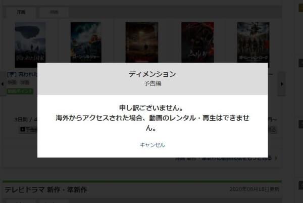 music.jp海外からの利用は不可