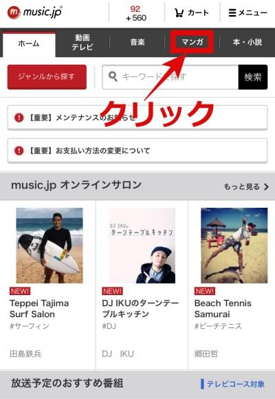 music.jpのブラウザでの漫画の読み方