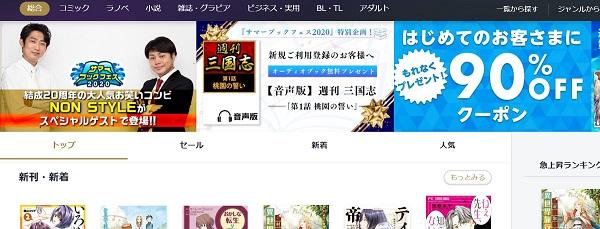 Sony Readers Storeのメルマガクーポン