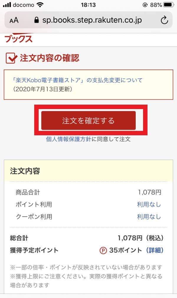 楽天Koboの書籍購入方法