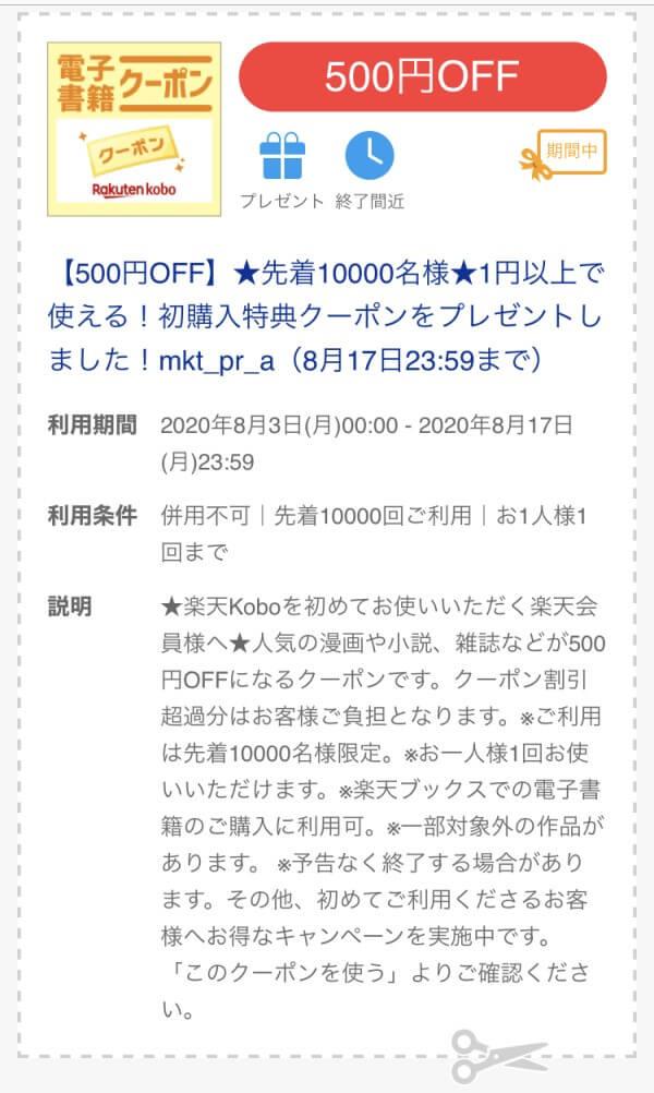 楽天Koboの初回購入限定クーポン