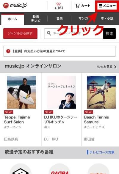 music.jpの解約方法