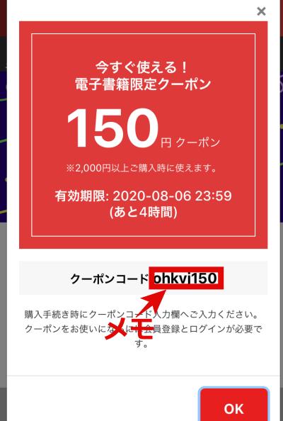 漫画全巻ドットコムクーポン獲得