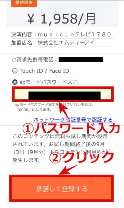music.jp新規会員登録方法