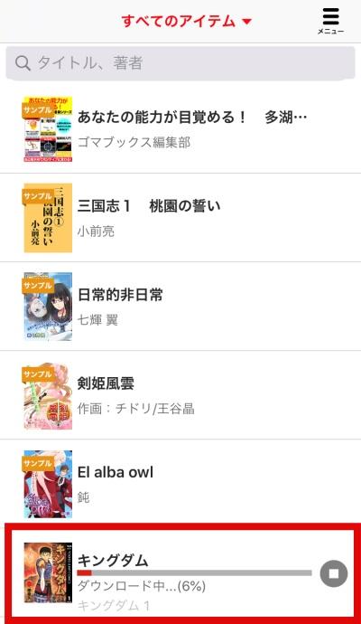music.jpのアプリでの漫画の読み方