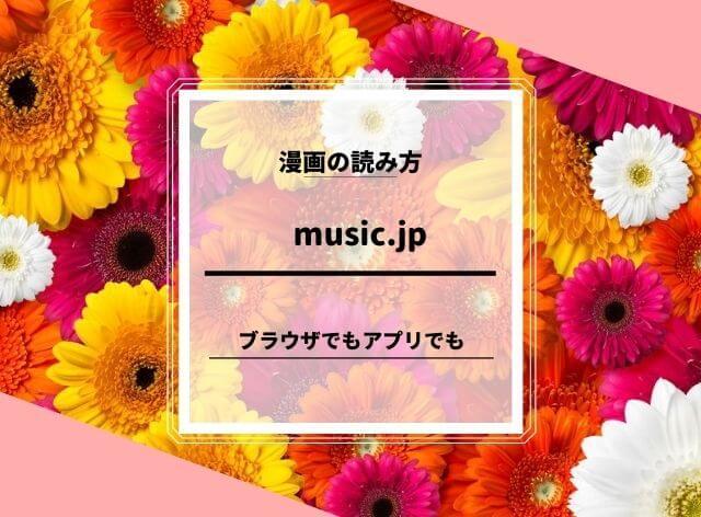 music.jp の漫画の読み方