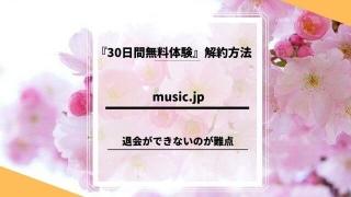 music.jp 解約方法