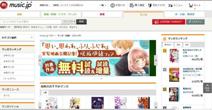 music.jpトップ画像