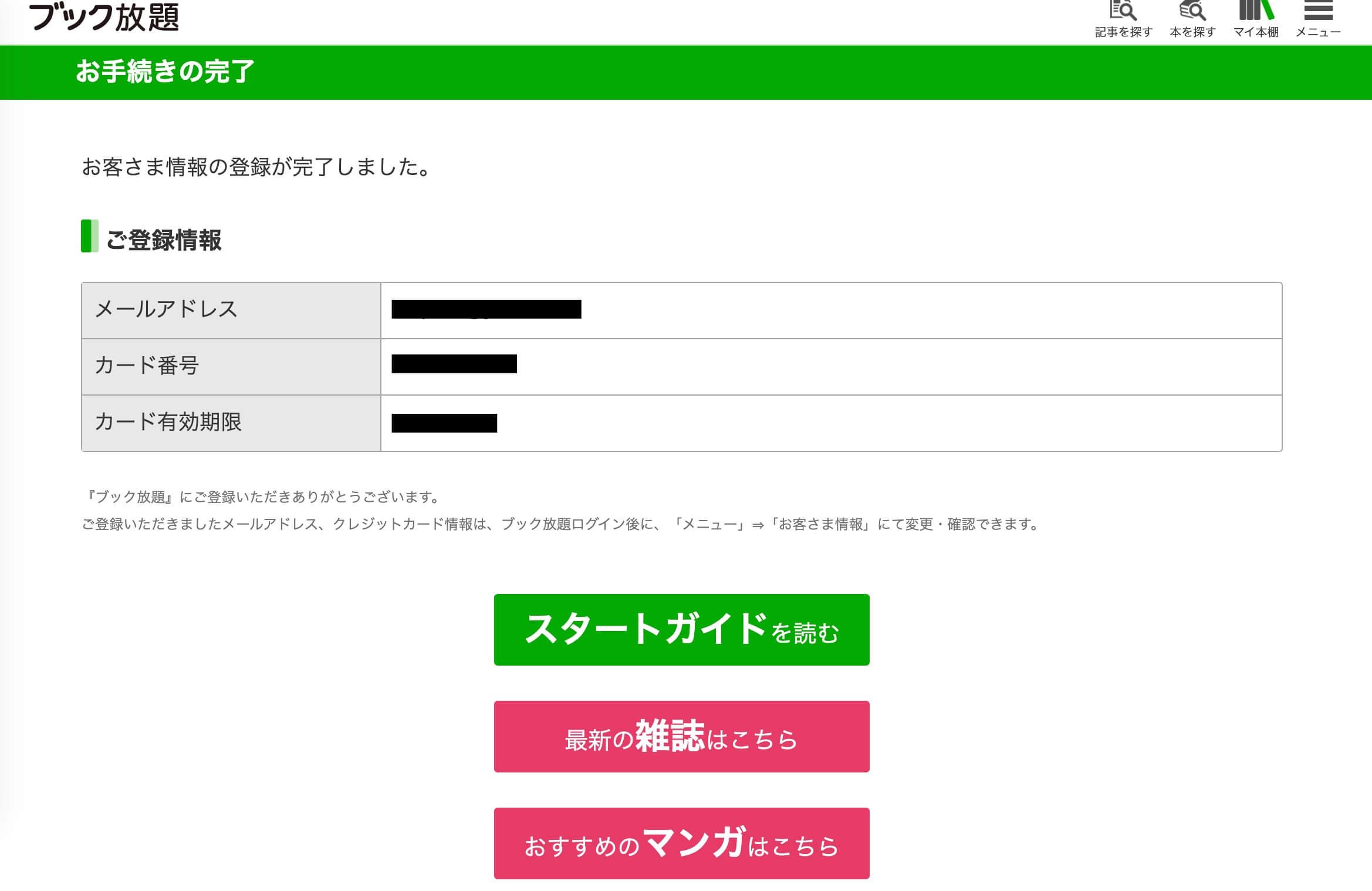 ブック放題新規登録方法