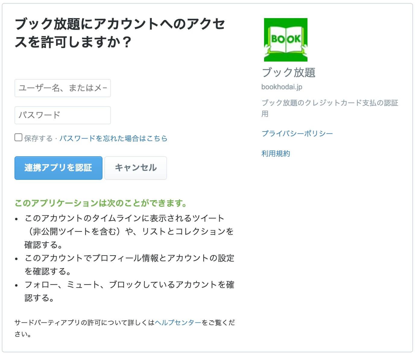 ブック放題Twitterで新規登録方法