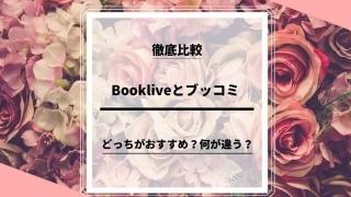 Bookliveとブッコミ の比較