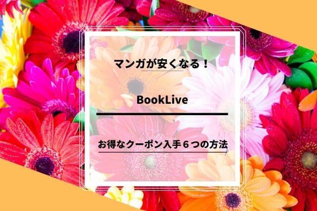 BookLiveのマンガが安くなる方法